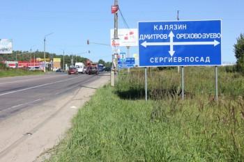 Указатель на Калязин
