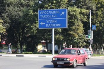 Указатель на Ярославль